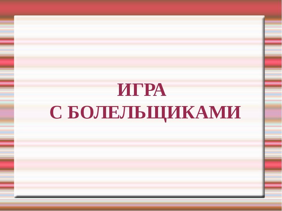 ИГРА С БОЛЕЛЬЩИКАМИ