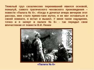 Тяжелый груз сахалинских переживаний явился основой, пожалуй, самого трагичес