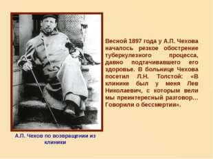 Весной 1897 года у А.П. Чехова началось резкое обострение туберкулезного проц