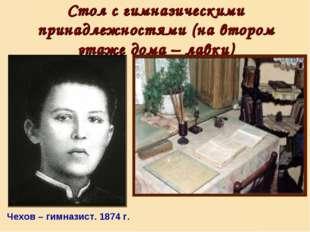 Стол с гимназическими принадлежностями (на втором этаже дома – лавки) Чехов –