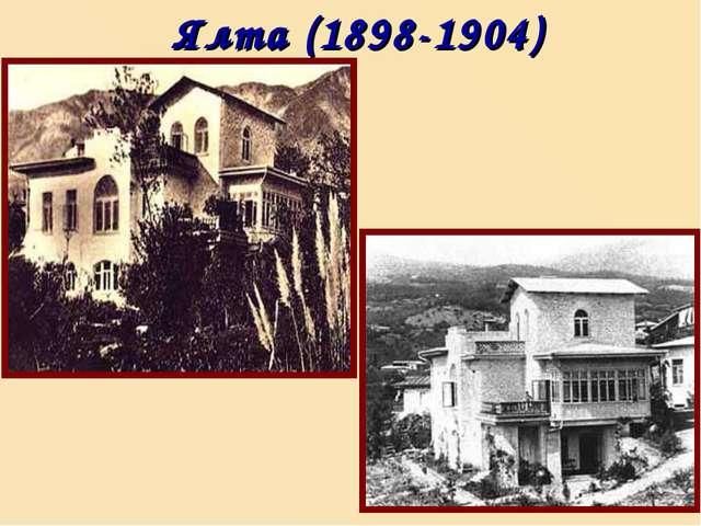 Ялта (1898-1904)