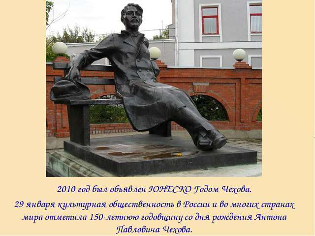 2010 год был объявлен ЮНЕСКО Годом Чехова. 29 января культурная общественност...