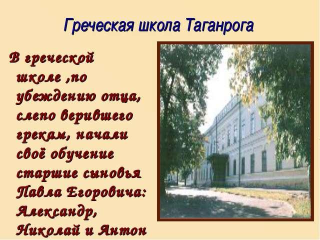Греческая школа Таганрога В греческой школе ,по убеждению отца, слепо веривш...