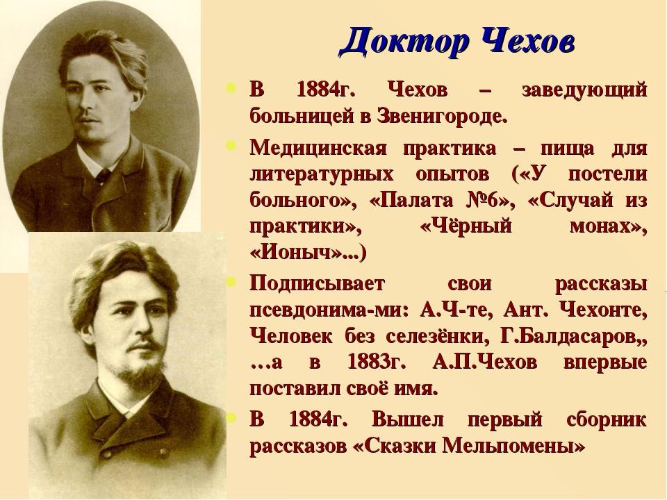 Доктор Чехов В 1884г. Чехов – заведующий больницей в Звенигороде. Медицинска...