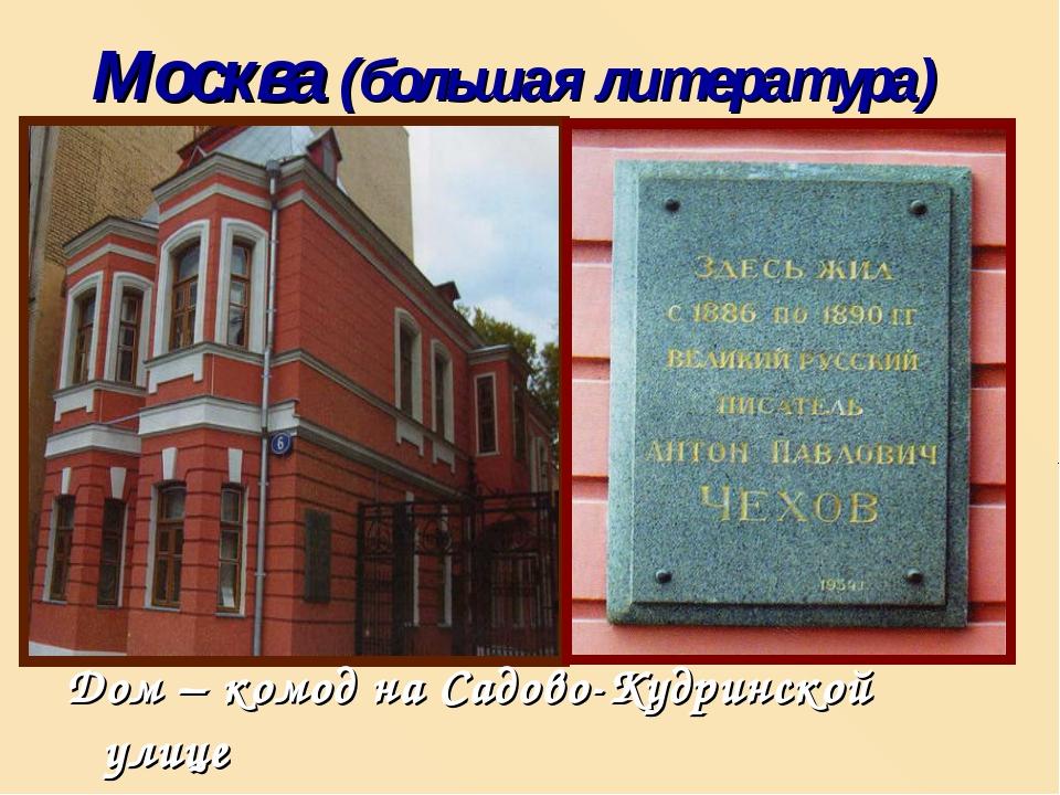 Москва (большая литература) Дом – комод на Садово-Кудринской улице (ныне дом-...