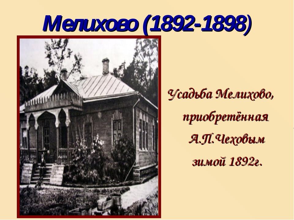 Усадьба Мелихово, приобретённая А.П.Чеховым зимой 1892г. Мелихово (1892-1898)