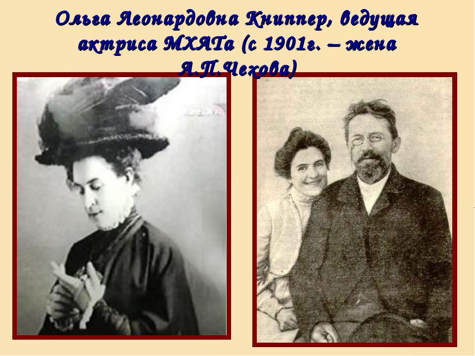 Ольга Леонардовна Книппер, ведущая актриса МХАТа (с 1901г. – жена А.П.Чехова)