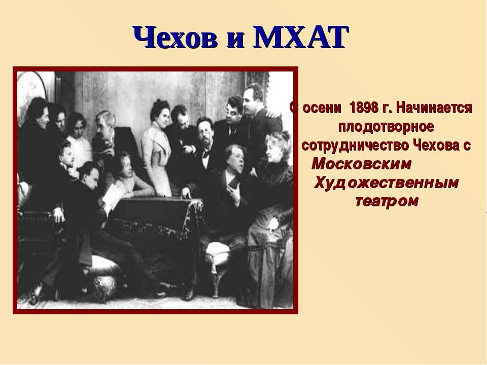 Чехов и МХАТ С осени 1898 г. Начинается плодотворное сотрудничество Чехова с...