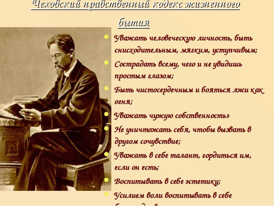 Чеховский нравственный кодекс жизненного бытия Уважать человеческую личность,...