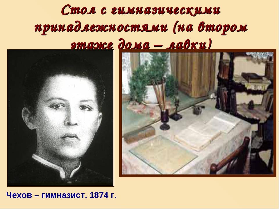 Стол с гимназическими принадлежностями (на втором этаже дома – лавки) Чехов –...