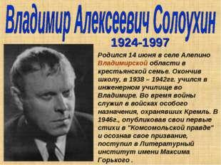 1924-1997 Родился 14 июня в селе Алепино Владимирской области в крестьянской