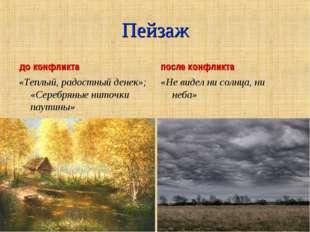 Пейзаж до конфликта «Теплый, радостный денек»; «Серебряные ниточки паутины» п