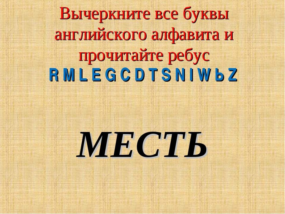 Вычеркните все буквы английского алфавита и прочитайте ребус R М L Е G C D Т...