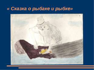 « Сказка о рыбаке и рыбке»