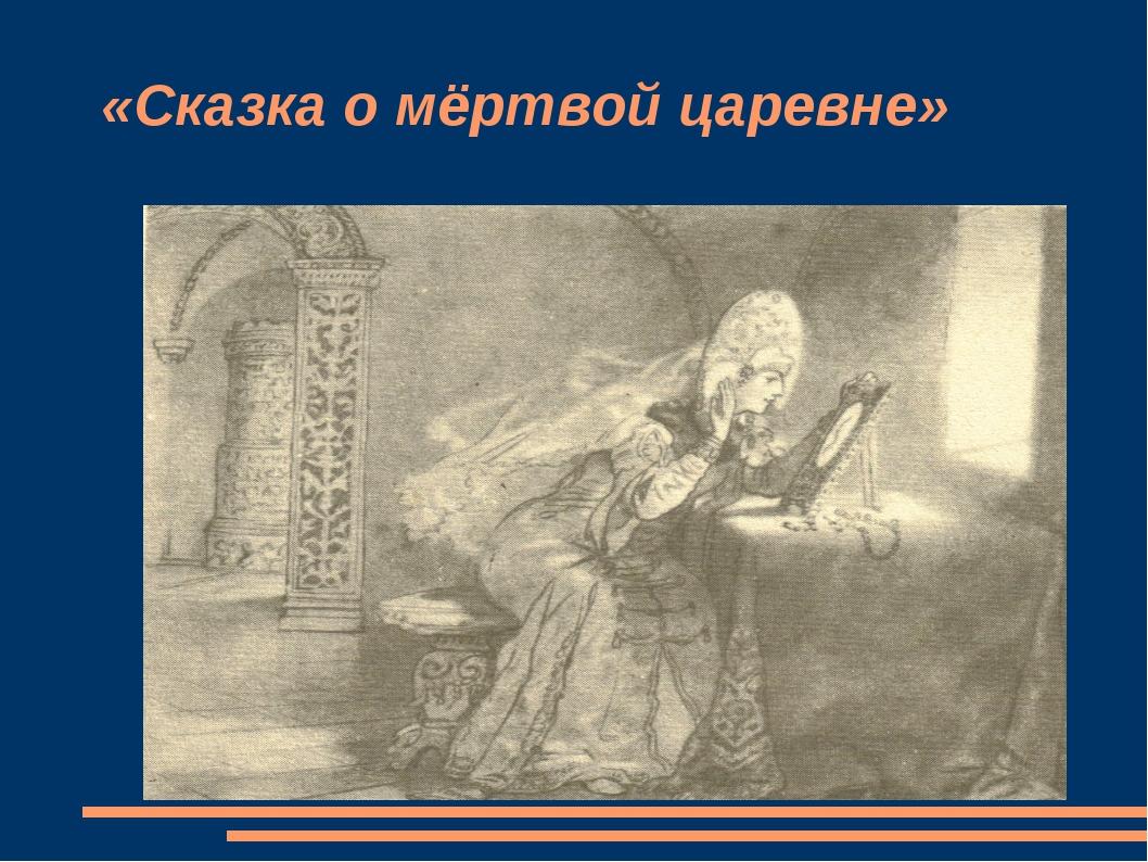 «Сказка о мёртвой царевне»