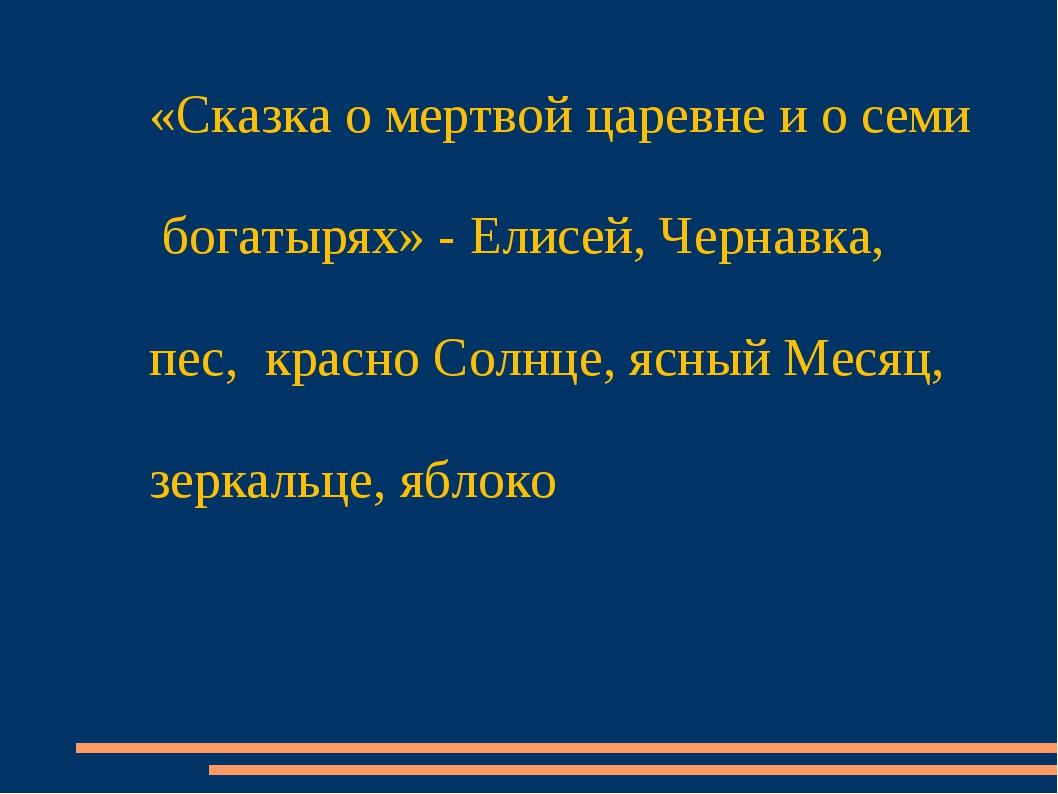 «Сказка о мертвой царевне и о семи богатырях» - Елисей, Чернавка, пес, красно...