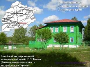 Алтайский государственный мемориальный музей  Г.С. Титова (бывшая школа-семи