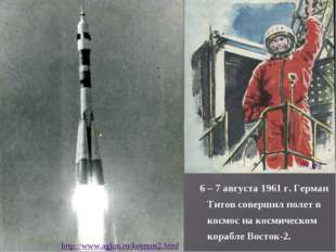 6 – 7 августа 1961 г. Герман Титов совершил полет в космос на космическом ко