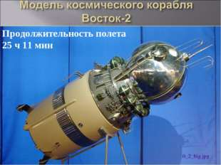Продолжительность полета 25 ч 11 мин 0_2_big.jpg
