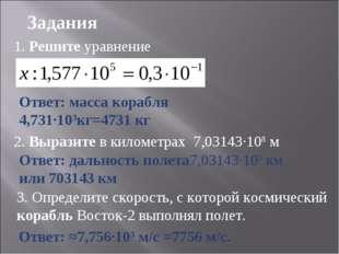 2. Выразите в километрах 7,03143·108 м 3. Определите скорость, с которой косм