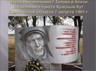 K.Kut.Monument_to_Titov_G._S.jpg