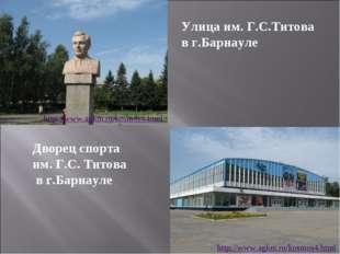 Улица им. Г.С.Титова в г.Барнауле Дворец спорта им. Г.С. Титова в г.Барнауле
