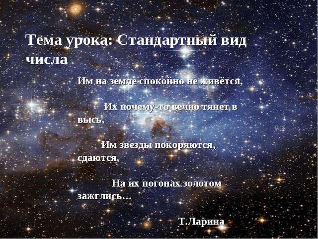 Им на земле спокойно не живётся, Их почему-то вечно тянет в высь, Им звезды п...