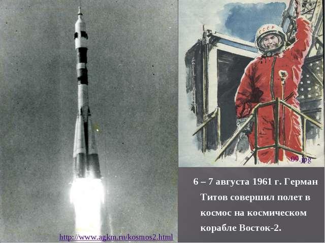 6 – 7 августа 1961 г. Герман Титов совершил полет в космос на космическом ко...