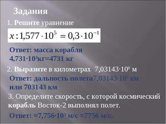 2. Выразите в километрах 7,03143·108 м 3. Определите скорость, с которой косм...