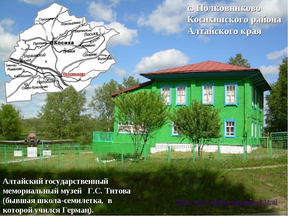 Алтайский государственный мемориальный музей  Г.С. Титова (бывшая школа-семи...