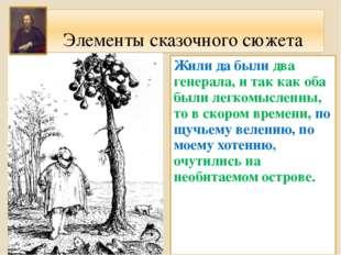 Элементы сказочного сюжета Жили да были два генерала, и так как оба были лег