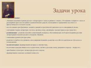 Задачи урока образовательные: обучение языковым нормам русского литературного