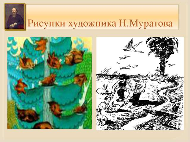 Рисунки художника Н.Муратова