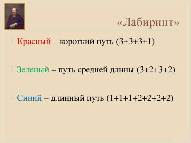 «Лабиринт» Красный – короткий путь (3+3+3+1) Зелёный – путь средней длины (3+...