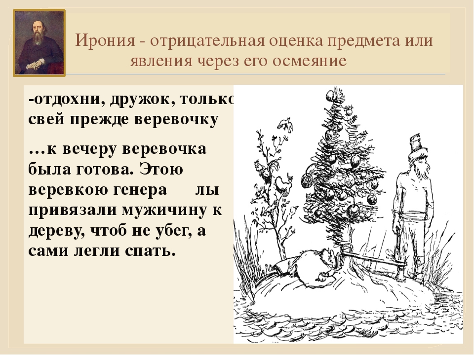 И Ирония - отрицательная оценка предмета или явления через его осмеяние -отдо...