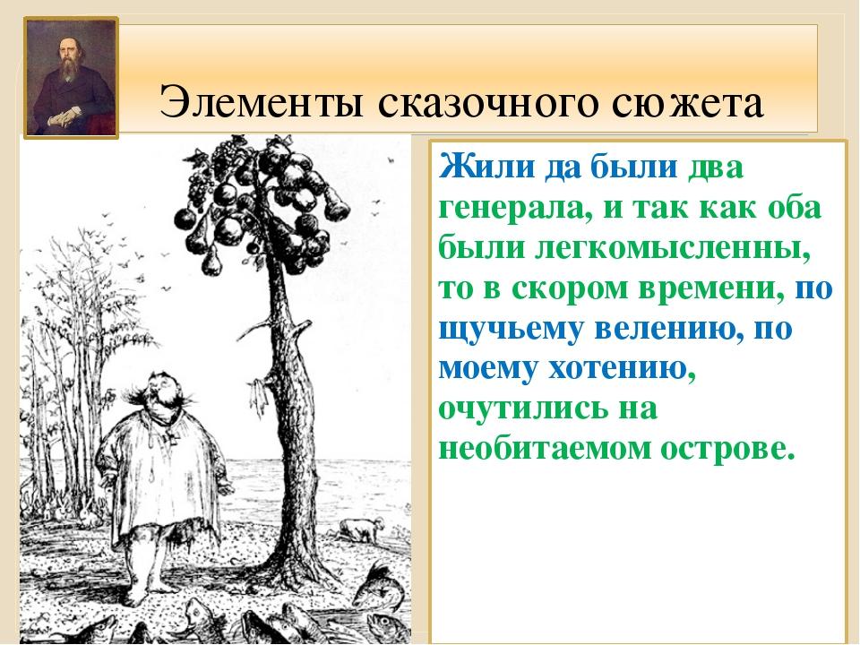 Элементы сказочного сюжета Жили да были два генерала, и так как оба были лег...