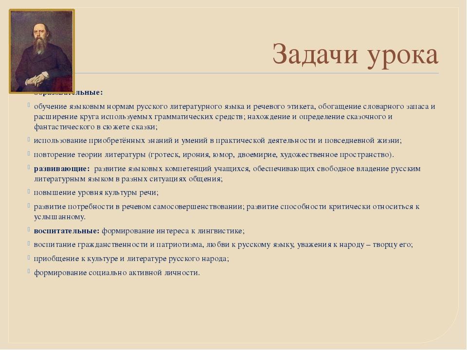 Задачи урока образовательные: обучение языковым нормам русского литературного...