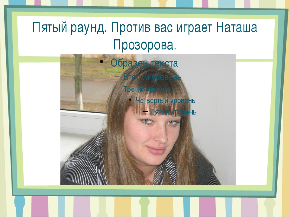 Пятый раунд. Против вас играет Наташа Прозорова.
