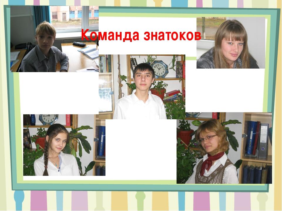 Команда знатоков