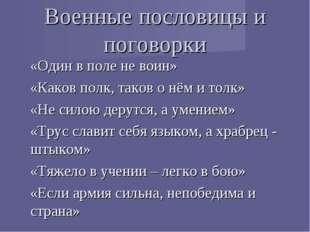 Военные пословицы и поговорки «Один в поле не воин» «Каков полк, таков о нём