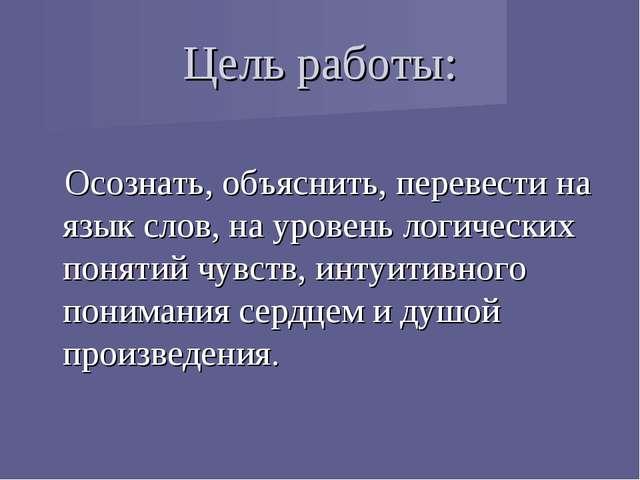 Цель работы: Осознать, объяснить, перевести на язык слов, на уровень логическ...