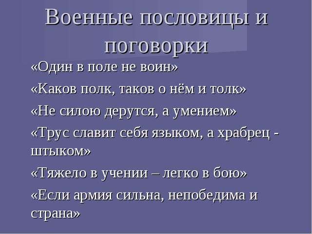 Военные пословицы и поговорки «Один в поле не воин» «Каков полк, таков о нём...
