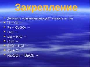 Допишите уравнения реакций? Укажите их тип: H2 + Cl2 → Fe + CuSO4 → H2O → Mg