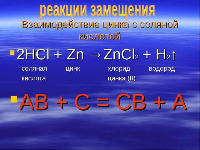 Взаимодействие цинка с соляной кислотой 2HCl + Zn →ZnCl2 + H2↑ соляная цинк х...
