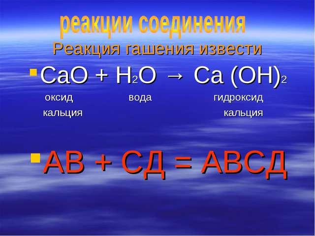 Реакция гашения извести CaO + H2O → Ca (OH)2 оксид вода гидроксид кальция кал...