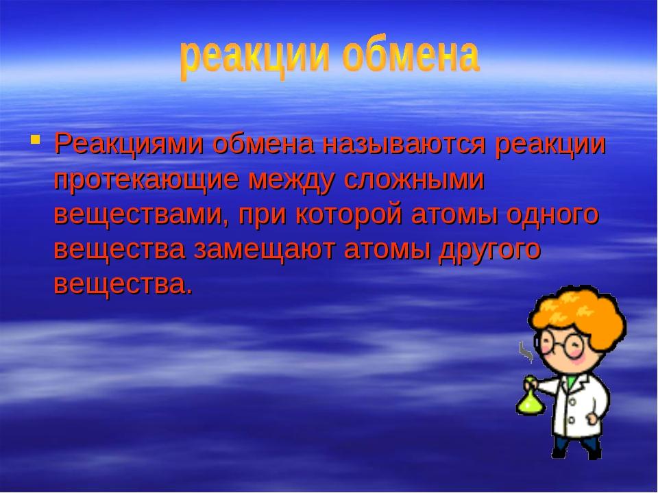 Реакциями обмена называются реакции протекающие между сложными веществами, пр...