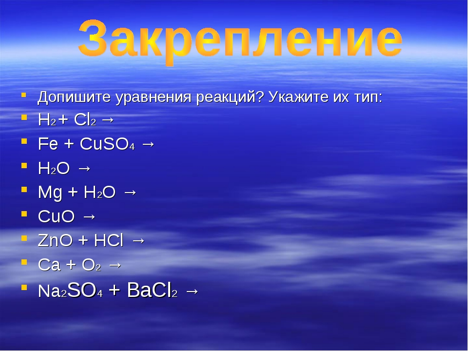 Допишите уравнения реакций? Укажите их тип: H2 + Cl2 → Fe + CuSO4 → H2O → Mg...