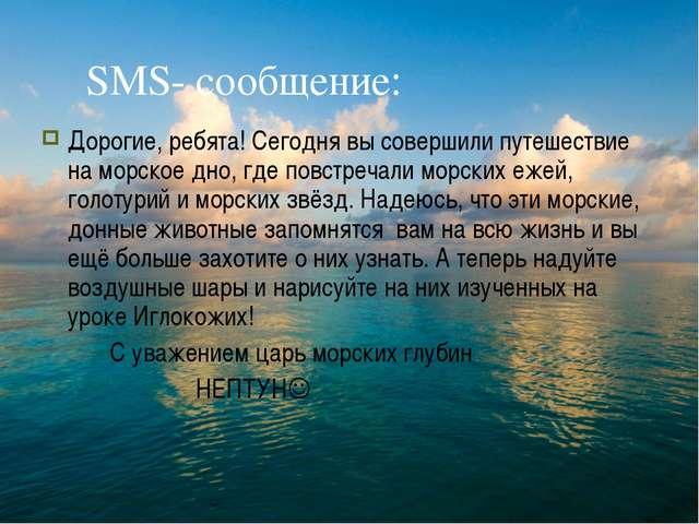 SMS- сообщение: Дорогие, ребята! Сегодня вы совершили путешествие на морское...