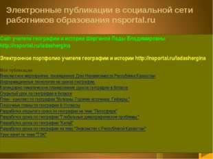 Популяризация собственного педагогического опыта Тема Год Вид деятельности 7.
