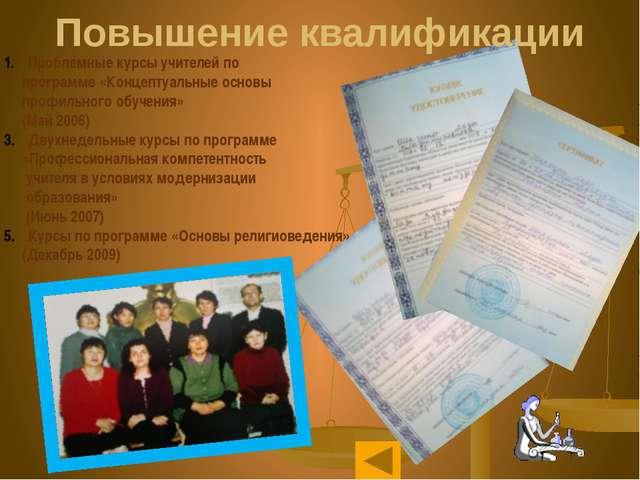 Качество знаний учащихся по географии за период с 2009 по 2012 год